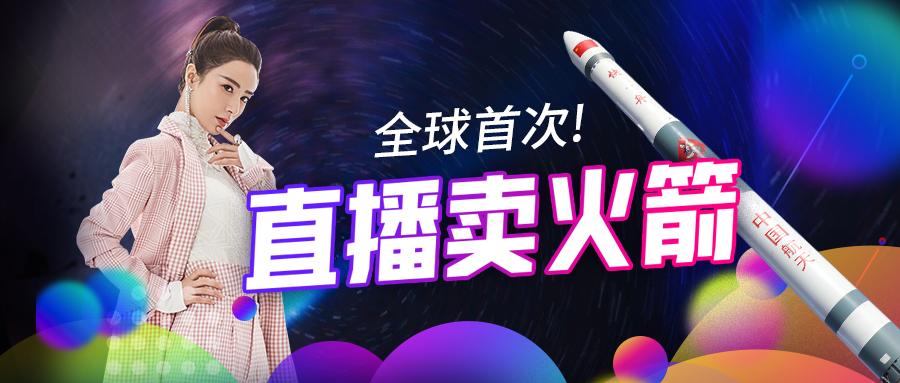 """薇娅直播""""卖火箭"""",4000万可买下一次发射"""