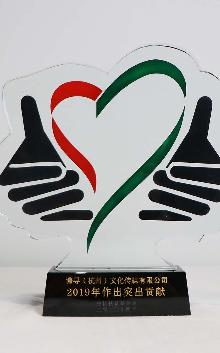 中国扶贫基金会-突出贡献