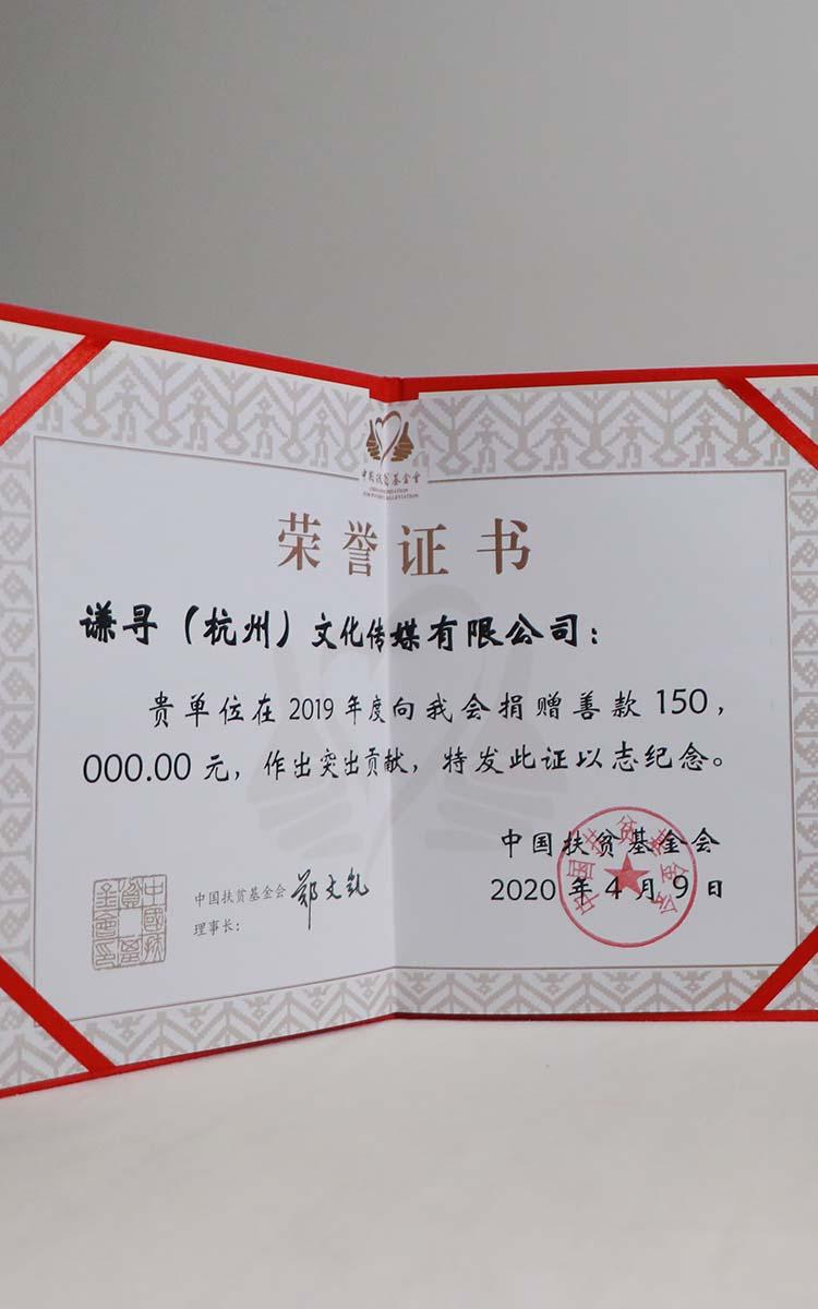 中国扶贫基金会-荣誉证书