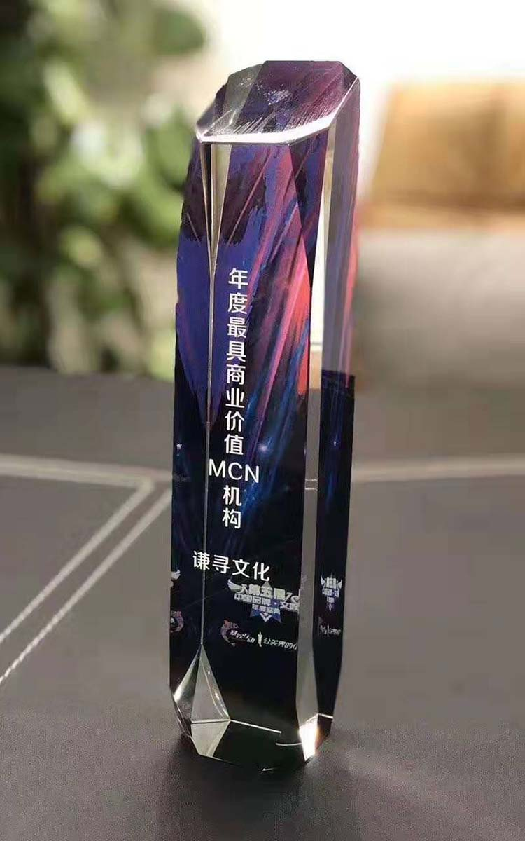 年度最具商业价值MCN机构