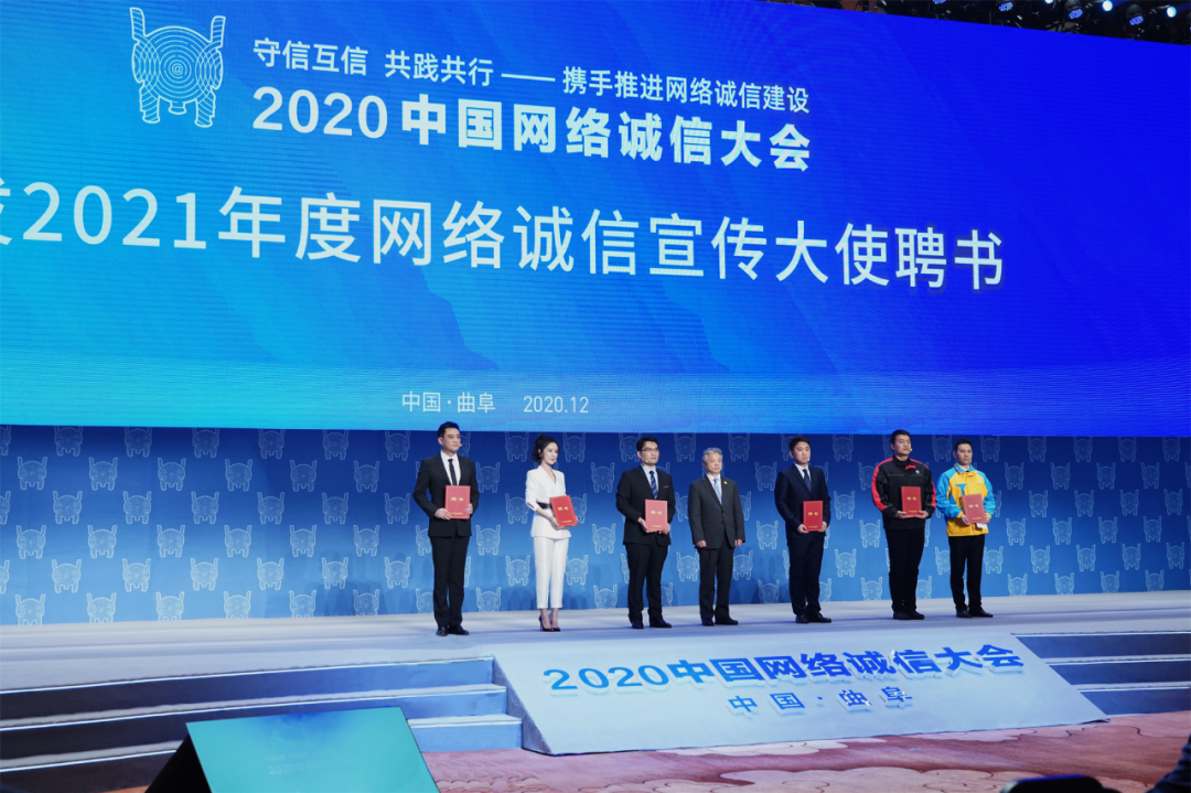2020中国网络诚信大会召开,薇娅获聘2021年度网络诚信宣传大使