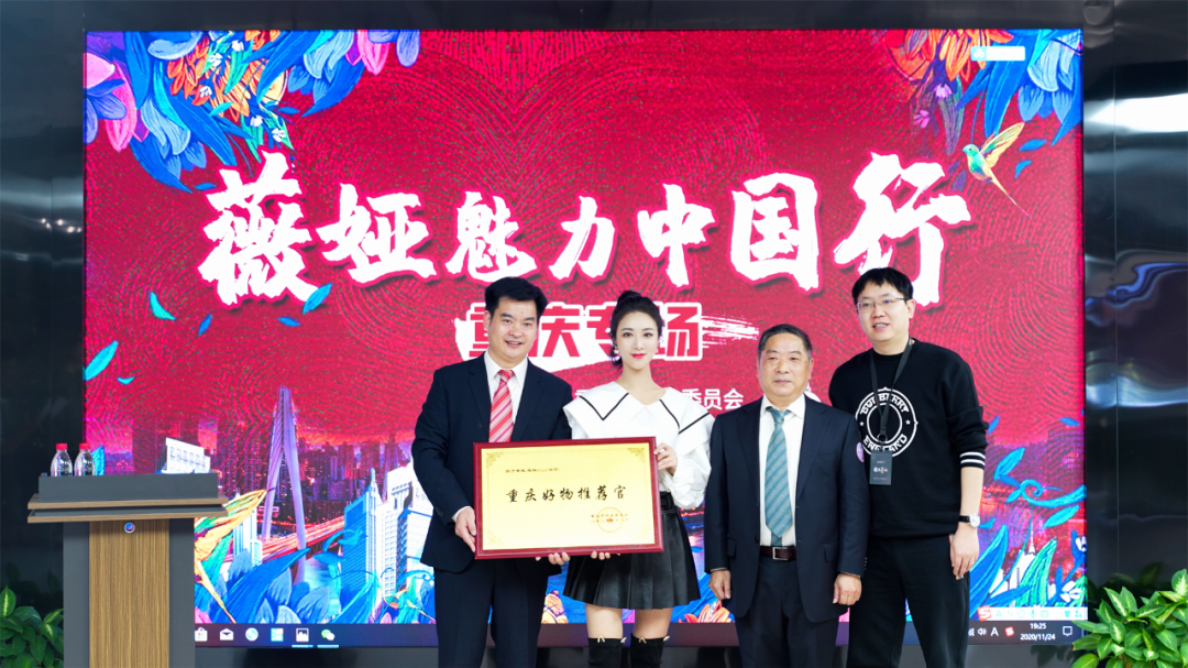 薇娅魅力中国行·重庆站,3.5小时引导成交额超3087万元,扶贫助农引导成交额超620万元